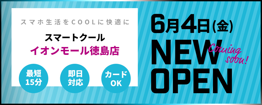 iPhone修理 イオンモール徳島店