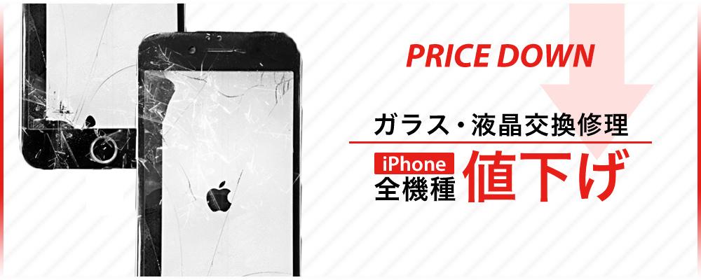 iPhone修理・iPad修理 イオンモール徳島店