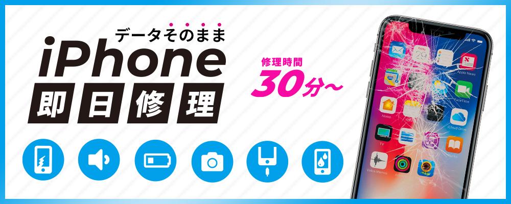 iPhone修理・iPad修理  名古屋 スマートクール イオンモール徳島店